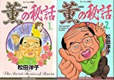 薫の秘話 コミック 全2巻 完結セット