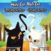 "White Cat Black Cat (English - Japanese) (Japanese Edition): White Cat Black Cat: "" しろねこクン くろねこクン "" : Bilingual:English - Japanese: バイリンガル: 英語 - 日本語 (Japanese ... - Japanese) Book 2) (English Edition)"