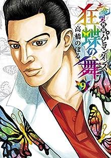 [高橋のぼる] 土竜の唄外伝 狂蝶の舞~パピヨンダンス~ 全09巻