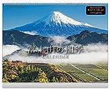 アートプリントジャパン 2018年 富士山の四季カレンダー No.047 1000093380