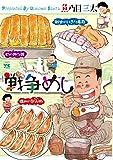戦争めし / 魚乃目三太 のシリーズ情報を見る