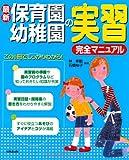最新 保育園・幼稚園の実習完全マニュアル