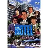 HOTELシリーズinハワイ DVD-BOX