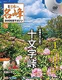 日本の名峰 DVD付きマガジン 79号 (十文字峠) [分冊百科] (DVD付)