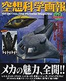空想科学画報 vol.2 原子力潜水艦シービュー号part 2 USSエンタープライズ