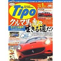 Tipo (ティーポ) 2009年 01月号 [雑誌]
