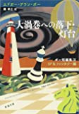 大渦巻への落下・灯台 ポー短編集III SF&ファンタジー編 (新潮文庫)