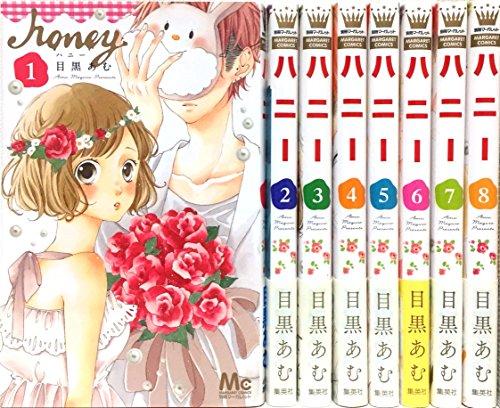 ハニー コミック 1-8巻セット (マーガレットコミックス)