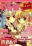 コミック百合姫 2008年 03月号 [雑誌]