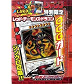 WJMP-JP010-SCR 【遊戯王カード】 《 レッド・デーモンズ・ドラゴン 》 【シークレットレア】 ≪SSJ袋とじ版≫