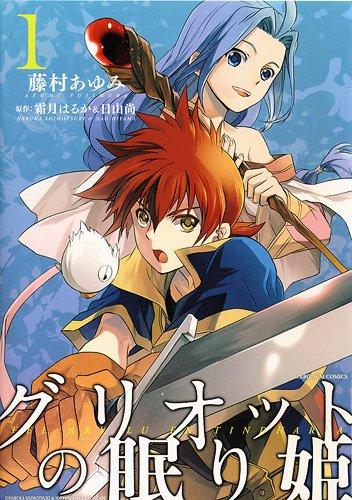 グリオットの眠り姫 1巻 (IDコミックス ZERO-SUMコミックス)の詳細を見る