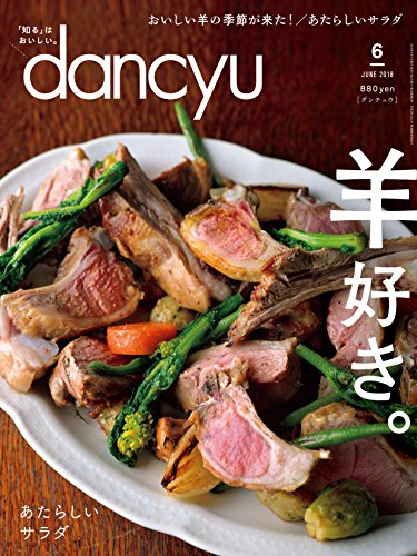 dancyu (ダンチュウ) 2018年 6月号 [雑誌]