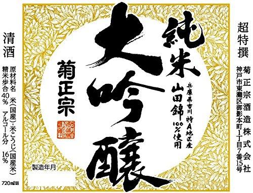 菊正宗酒造『純米大吟醸』