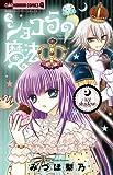 ショコラの魔法~ice shadow~ DVD付特装版 (小学館プラス・アンコミックスシリーズ)