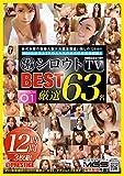 シロウトTV PREMIUM BEST 01 前代未聞の収録人数! ! 大満足12時間! ! /プレステージ [DVD]