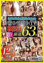 シロウトTV PREMIUM BEST 01 前代未聞の収録人数! ! 大満足12時間! !  プレステージ [DVD]