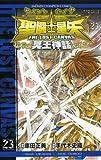 聖闘士星矢THE LOST CANVAS冥王神話 23 (少年チャンピオン・コミックス) 画像