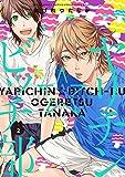 ヤリチン☆ビッチ部 (2) (バーズコミックス ルチルコレクション リュクス)