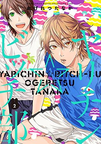 ヤリチン☆ビッチ部 (2) (バーズコミックス ルチルコレクション リュクス)の詳細を見る