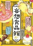 妄想食品館 / ドングリ のシリーズ情報を見る