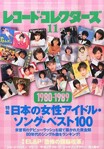 レコード・コレクターズ 2014年 11月号の詳細を見る