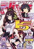 月刊 comic alive (コミックアライブ) 2010年 07月号 [雑誌]