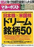 マネーポスト2014年春号 日本株×米国株ドリーム銘柄50 2014年 4/1号 [雑誌]