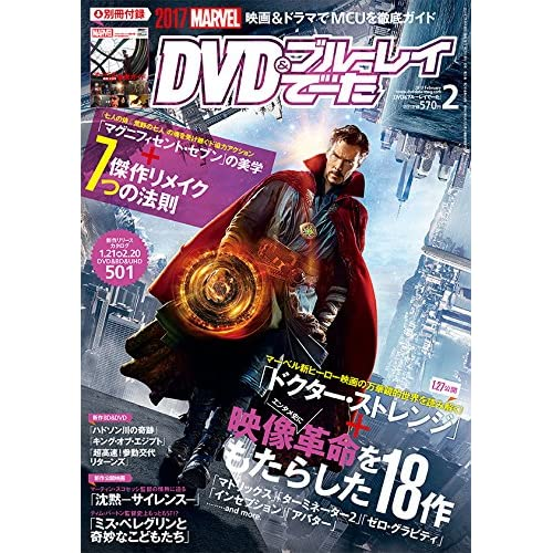 DVD&ブルーレイでーた 2017年2月号