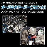 ノーブランド品 オーバルタワーバー フロント スズキ アルトワークス(アルト) HA12S HA22S【ハンドリング性能向上 ドレスアップ ボディ剛性】