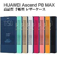 Ascend P8 MAX ケース 手帳 レザー 窓付き 上質で高級 PU レザー シンプルでおしゃれ アセンドP8 MAX 手帳型レザーケース  P8MAX-98-F50630 (ゴールド)