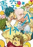 青空★ウォーズ (G-Lish Comics)