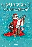 クリスマスとよばれた男の子