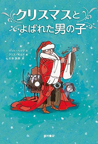 クリスマスとよばれた男の子の詳細を見る