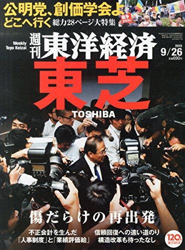 週刊東洋経済 2015年 9/26号の詳細を見る