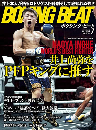 BOXING BEAT(ボクシング・ビート) (2019年7月号)