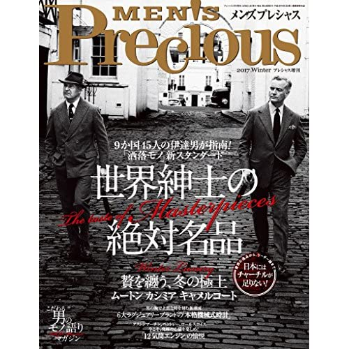 MEN'S Precious (メンズプレシャス) 2017年 冬号 [雑誌] MEN'S Precious