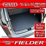 YMT 160系カローラフィールダー(ハイブリッド)ラバー製ラゲッジマット -