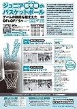 ジュニア最先端のバスケットボール[DVD番号 590]