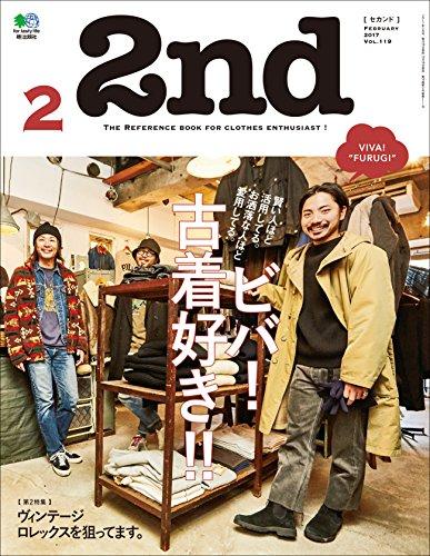 2nd(セカンド) 2017年2月号 Vol.119[雑誌]