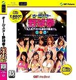 オールスター野球拳 GBT the BEST [Blu-ray]