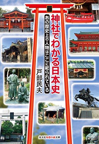 神社でわかる日本史 (知恵の森文庫) -