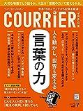 COURRiER Japon  (クーリエ ジャポン)2015年 07 月号