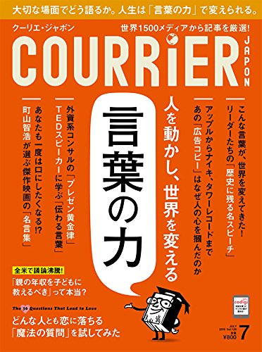 COURRiER Japon  (クーリエ ジャポン)2015年 07 月号の詳細を見る