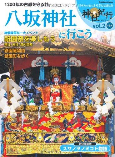 八坂神社に行こう: 神社紀行セレクション (Gakken Mook 神社紀行セレクション vol. 2)