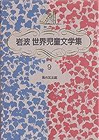 風の又三郎 (岩波 世界児童文学集)