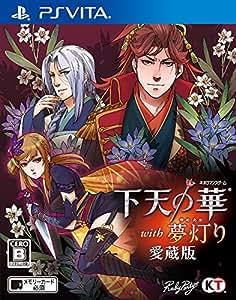 下天の華 with 夢灯り 愛蔵版 - PS Vita