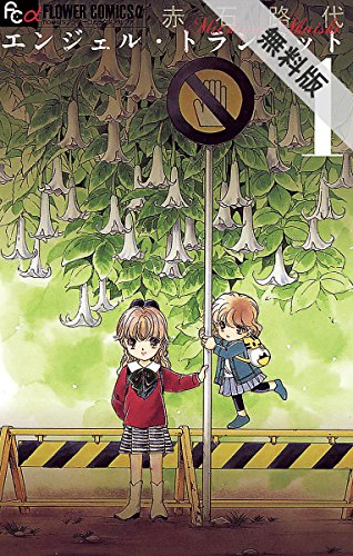 エンジェル・トランペット(1)【期間限定 無料お試し版】 (フラワーコミックスα)