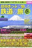 超得きっぷで愉しむ鉄道の旅 (別冊宝島 2153)