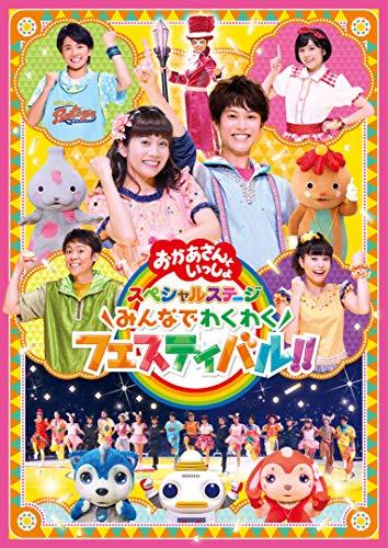 「おかあさんといっしょ」スペシャルステージ ~みんなでわくわくフェスティバル!!~[DVD](特典なし)