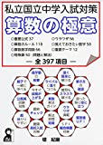私立国立中学入試対策 算数の極意 (YELL books)